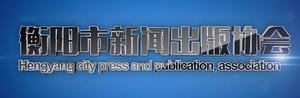 衡阳新闻出版协会