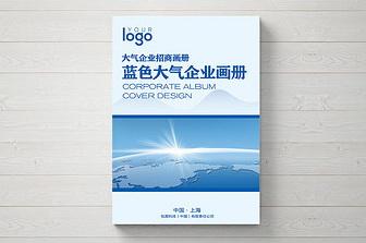 蓝色科技企业画册