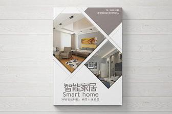 智能家居企业画册