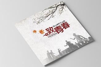 同学毕业纪念册