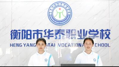 华泰职业学校宣传