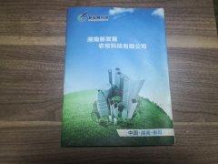 农业养殖企业画册